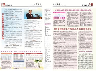【卓越简报】国际部9月简报