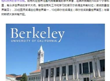 热烈祝贺国际部黄橙橙同学被美国加州大学伯克利分校录取