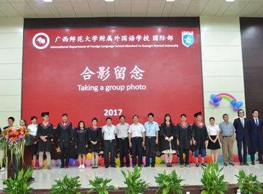 展翅高飞——记师大附外国际部2017届毕业盛典