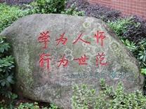 校园石刻一览
