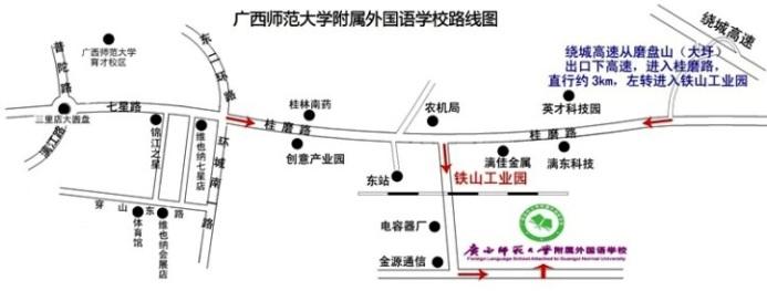 《广西师范大学附属外国语学校路线图》