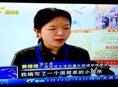 我校代表队在第32届广西青少年科技创新大赛上再获佳绩